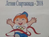 Летняя Спартакиада 2018