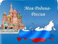 Ко Дню России!